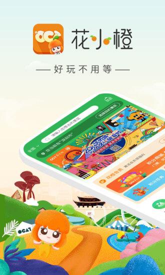 花小橙app下载-花小橙最新版下载
