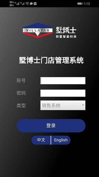 墅博士tas系统app下载-墅博士tas系统手机版下载