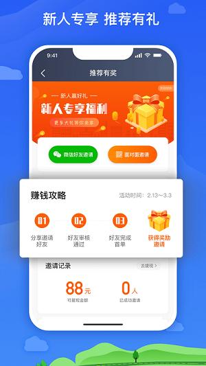 麦巴出行司机app下载-麦巴出行司机最新版下载