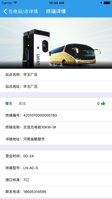 华玉新能源app下载-华玉新能源手机版下载