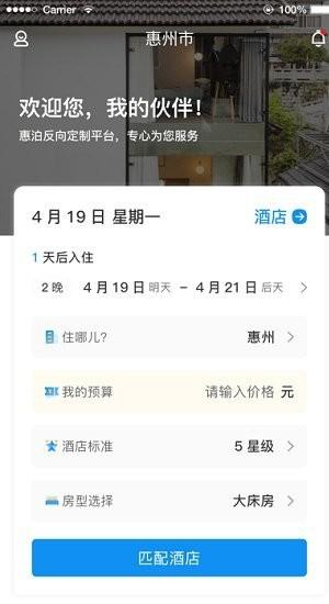 任宿app下载-任宿手机版下载