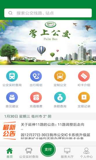 毫州公交app下载-毫州公交安卓版下载