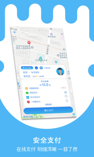 驷马出行网约车下载-驷马出行app下载