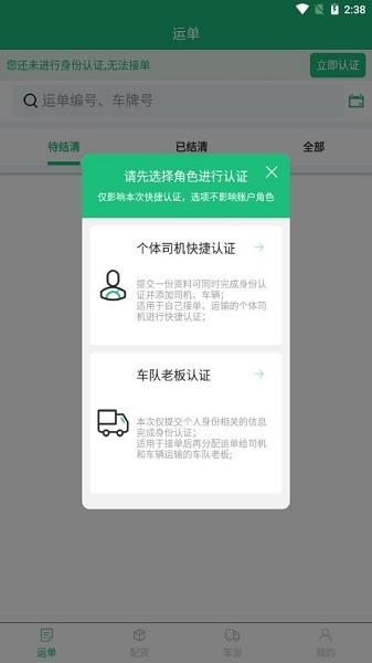 丰巢易运app下载-丰巢易运平台下载