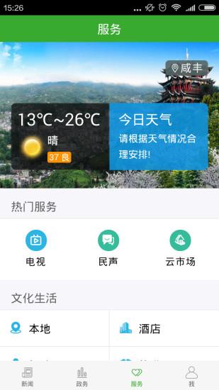云上咸丰app下载-云上咸丰2021最新版下载