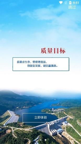 中水珠江oa app下载-中水珠江oa手机版下载