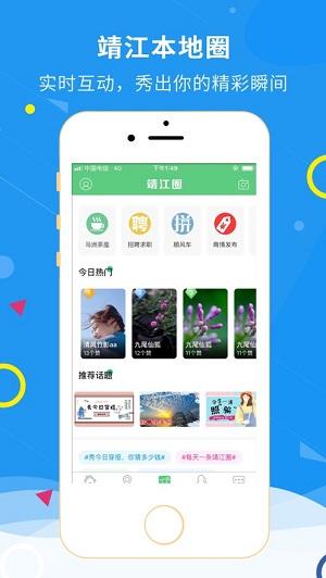微靖江app最新版本下载-微靖江安卓版下载