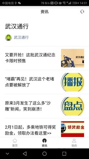 武汉通行app下载-武汉通行安卓版下载