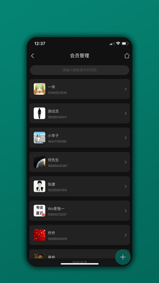 会员树app下载-会员树手机版下载