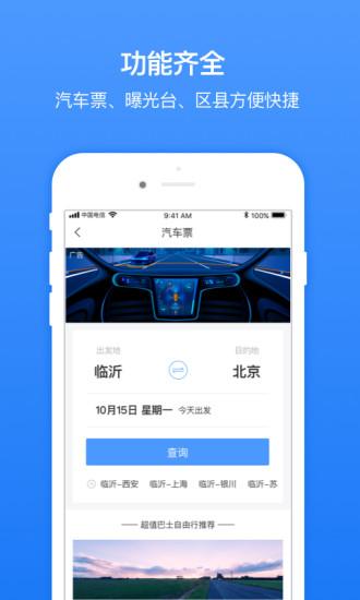 无线临沂app下载-无线临沂客户端下载