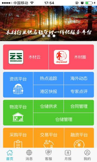 木材云管理系统下载-木材云app下载