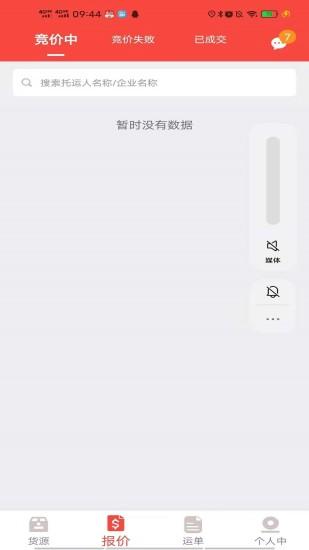 织布鸟承运人app下载-织布鸟承运人最新版下载