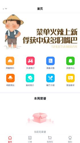 智慧餐饮服务app下载-智慧餐饮服务最新版下载
