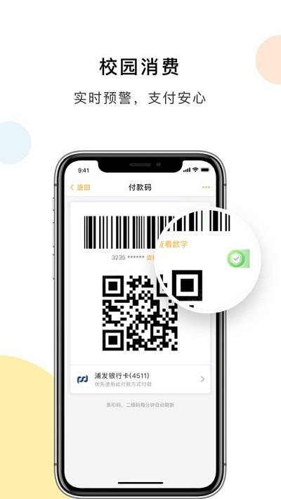扬大e卡通app下载-扬大e卡通安卓版下载