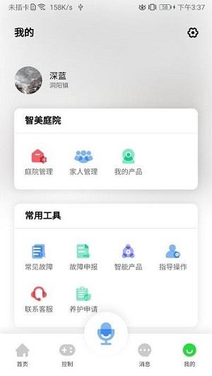 智美庭院app下载-智美庭院手机版下载