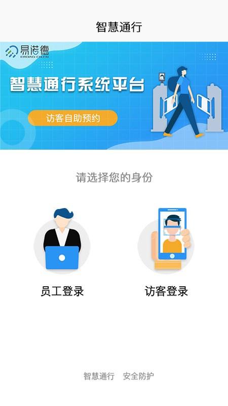 云通行app下载-云通行手机版下载