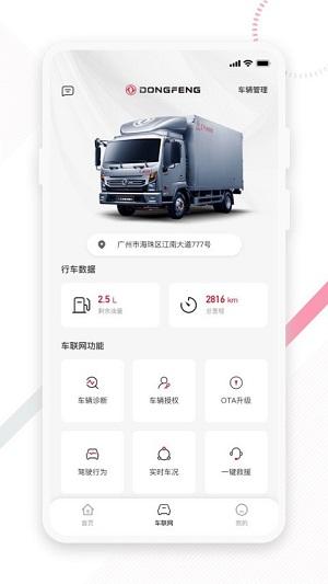 东风e车app下载-东风e车手机版下载