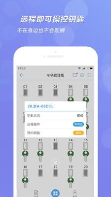 兰德华钥匙柜app下载-兰德华钥匙柜手机版下载