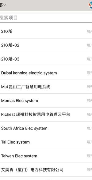 智慧用电app下载-智慧用电下载安卓版