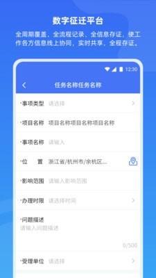 浙江数字征迁软件下载-数字征迁app下载