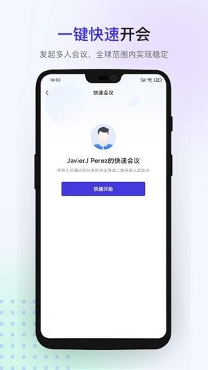 千城云会议app下载-千城云会议软件下载