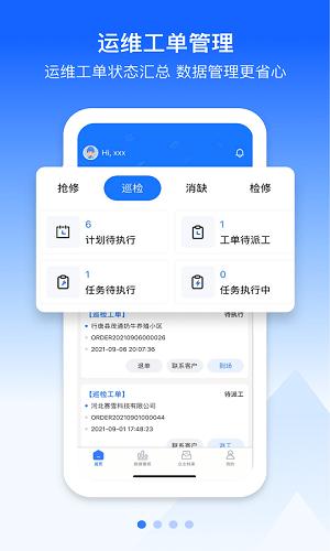 优易能员工端app下载-优易能员工端软件下载