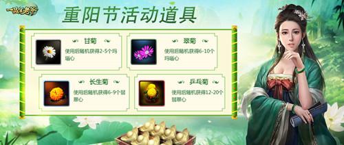 佳节又重阳,《一品官老爷》携红颜游园赏菊赢礼包大礼!
