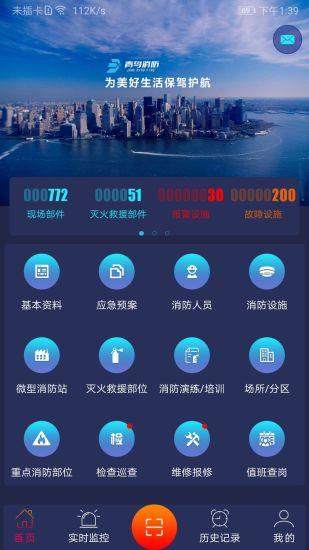 青鸟消防卫士app下载-青鸟消防卫士手机版下载