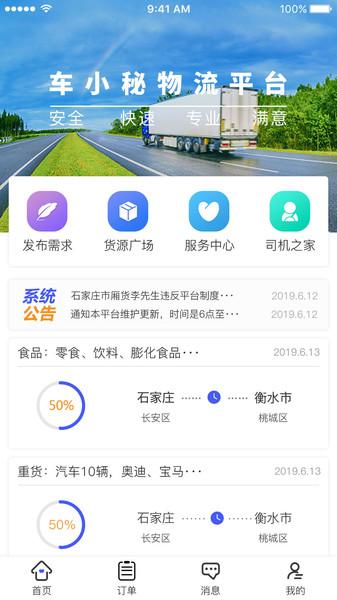 敬运有货app下载-敬运有货手机版下载