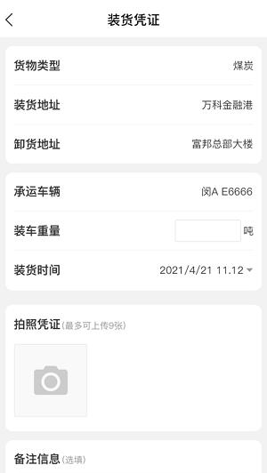 超好运司机版app下载-超好运司机版手机版下载
