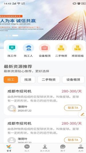 盯筑网建筑企业管理软件下载-盯筑app下载
