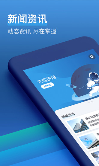 云不二app下载-云不二手机版下载