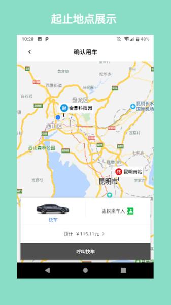 保交行app下载-保交行网约车下载