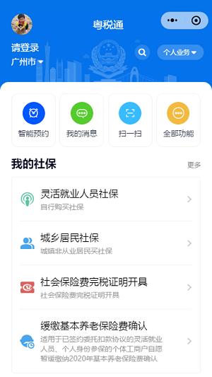 粤税通app下载-粤税通灵活就业人员社保软件下载
