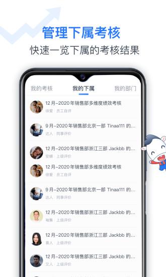 Tita绩效宝app下载-Tita绩效宝软件下载