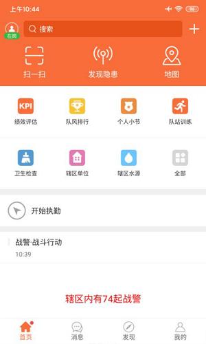 指尖战勤app下载-指尖战勤软件下载