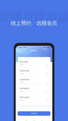 浙江亲情可视电话下载-亲情可视电话最新版下载