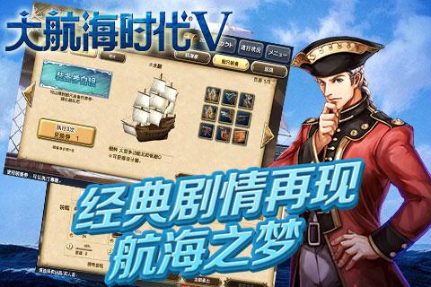 大航海时代5截图