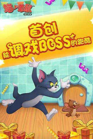 猫和老鼠手游