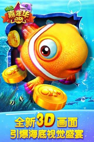 捕魚嘉年華3D截圖