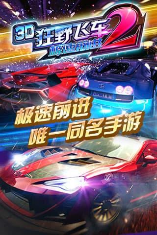 3D狂野飞车2截图