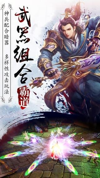 霸道:剑灵觉醒截图