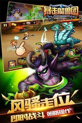 暴走魔兽团游戏截图2