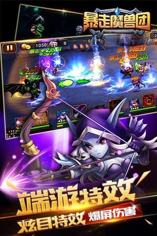 暴走魔兽团游戏截图3