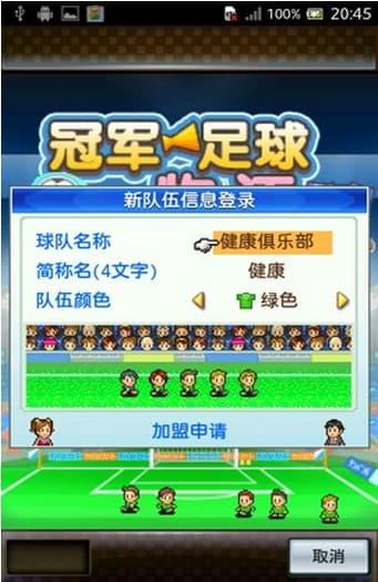 冠军足球物语汉化版截图