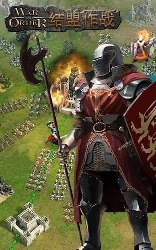 战火与秩序截图