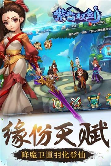 紫青双剑截图