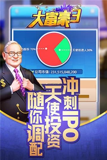 大富豪3截图