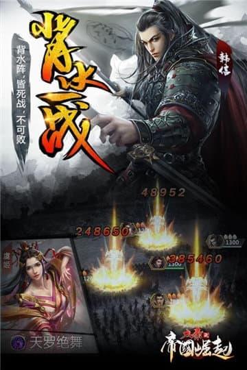 大秦之帝国崛起截图
