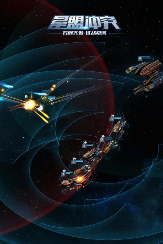 星盟冲突截图